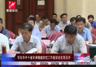 华东华中十省非洲猪瘟防控工作座谈会在芜召开
