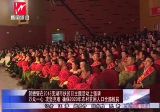 贺懋燮在2018mg不朽的浪漫市扶贫日主题活动上强调 万众一心 攻坚克难