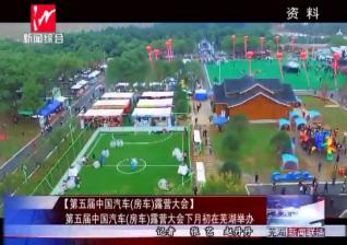 【第五届中国汽车(房车)露营大会】第五届中国汽车(房车)露营大会下月初在mg不朽的浪漫举办