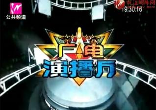 广电演播厅 2018-11-14