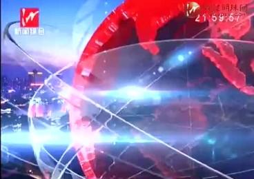 20170614《芜湖新闻》
