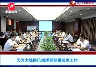 20170617《芜湖新闻》
