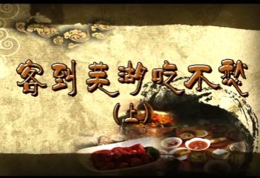 20170819客到芜湖吃不愁(上)
