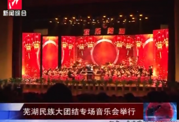 芜湖民族大团结专场音乐会举行