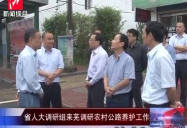 省人大调研组来芜调研农村公路养护工作