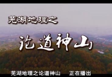 20171203芜湖地理之论道神山