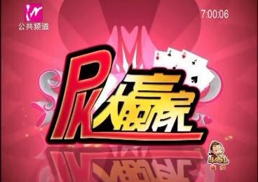 PK大赢家-2018-01-15
