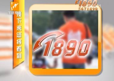 1890-2017-12-28