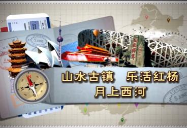 20180121山水古镇  乐活红杨(上)