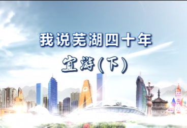20180519宜游(下)