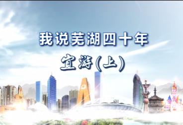 20180512宜游(上)
