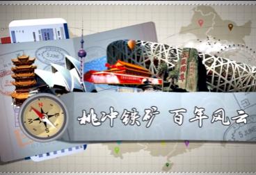 20180428桃冲铁矿 百年风云