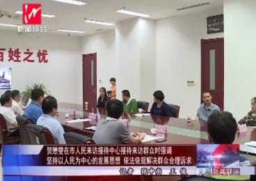 贺懋燮在市人民来访接待中心接待来访群众时强调 坚持以人民为中心的发展思想 依法依规解决群众合理诉求