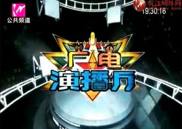 广电演播厅 2018-11-12