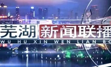 蕪湖新聞-2019-06-26