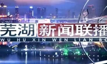 芜湖新闻联播2019-11-13