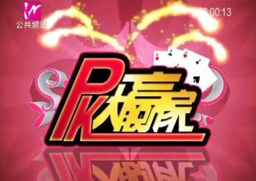 PK大赢家 2020-05-19