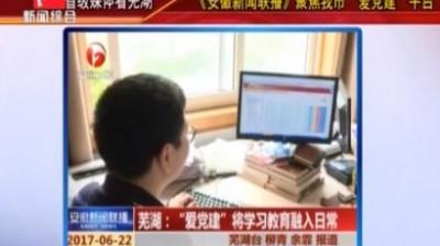 """【中央省级媒体看芜湖】《安徽新闻联播》聚焦我市""""爱党建""""平台"""
