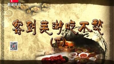 芜湖美食(下)