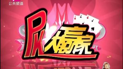 PK大赢家-2017-09-18