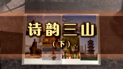 20170930诗韵三山(下)