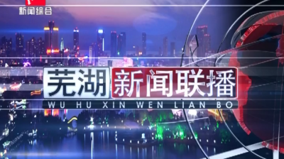 芜湖新闻-2017-10-12