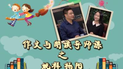 20171007作文与朗读导师课之姚祥 杨阳