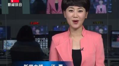 芜湖新闻-2017-10-14