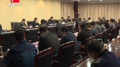 贺懋燮在全市冬季大气污染防治工作会议上强调 坚持人与自然和谐共生 打赢蓝天保卫战