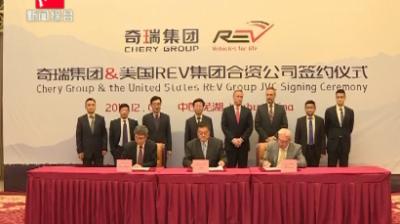 奇瑞集团联手美国REV集团 合资打造高品质专用车