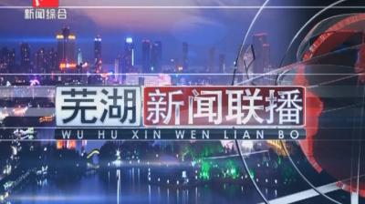 芜湖新闻联播2017-12-18