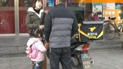 惊魂一刻!外卖小哥送货 四岁女儿走失!