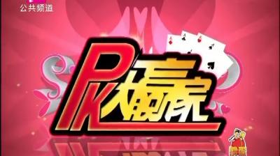 PK大赢家-2018-01-21