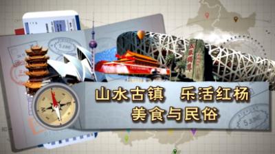 20180128山水古镇  乐活红杨(下)
