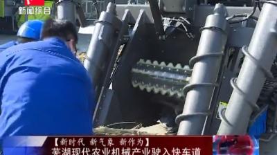 【新时代新气象新作为】mg不朽的浪漫现代农业机械产业驶入快车道