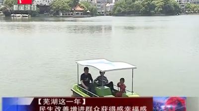 芜湖这一年(六)民生改善增进群众获得感幸福感