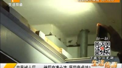凤凰城小区:一楼厨房遭水淹 原因竟成谜?