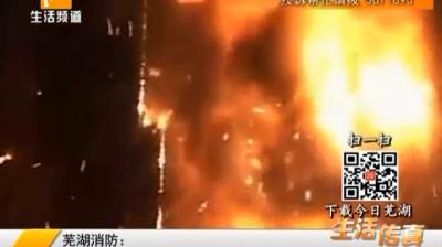 芜湖消防:禁燃禁放以来 引发的火情逐年大幅减少