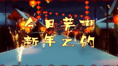 20180218今日芜湖 新年之约