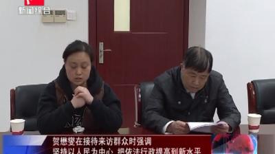 贺懋燮在接待来访群众时强调 坚持以人民为中心 把依法行政提高到新水平