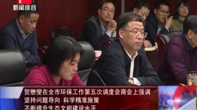 贺懋燮在全市环保工作第五次调度会商会上强调 坚持问题导向 科学精准施策 不断提升生态文明建设水平