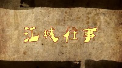 20180407岁月留痕(下)江城往事