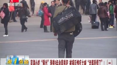 """芜湖小吃""""诱出""""潜逃9年命案逃犯 被捕后大喊""""老婆我错了""""(一)"""