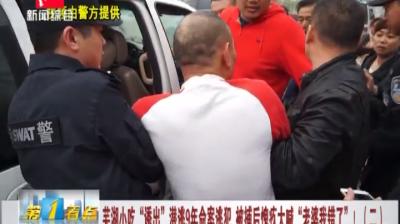 """芜湖小吃""""诱出""""潜逃9年命案逃犯 被捕后大喊""""老婆我错了""""(二)"""