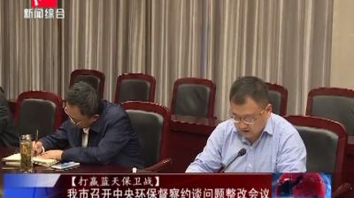 【打赢蓝天保卫战】我市召开中央环保督察约谈问题整改会议