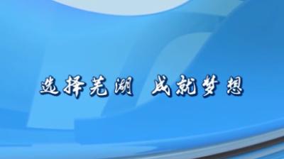 20180526选择芜湖  成就梦想