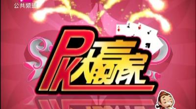 PK大赢家 2018-06-16