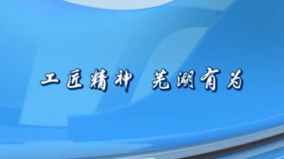 20180602工匠精神  芜湖有为