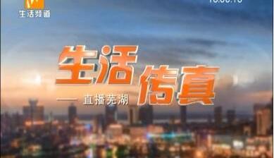 生活传真-2018-07-13