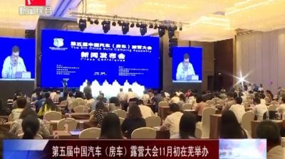第五届中国汽车(房车)露营大会11月初在芜举办